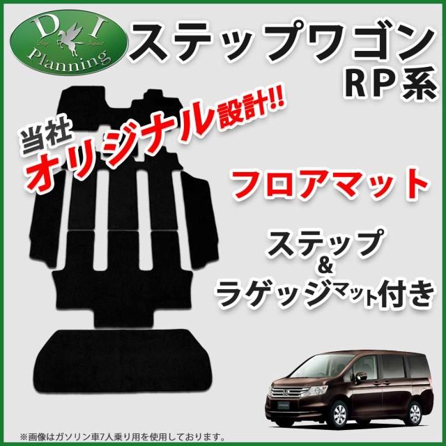 ホンダ 新型 ステップワゴン RP1 RP2 RP3 ステッ...