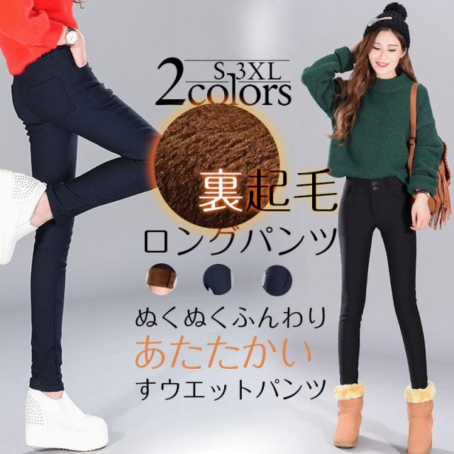 ◆JUVIA◆裏起毛パンツ デニムパンツ スキニーデ...