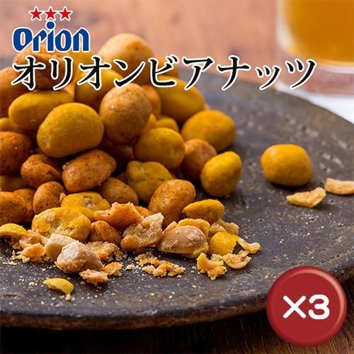 オリオンビアナッツ  5袋 3個セット|沖縄土産|...