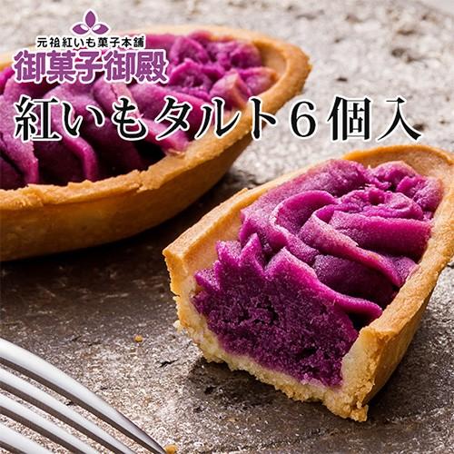 御菓子御殿 紅いもタルト(6個入り)[食べ物>...