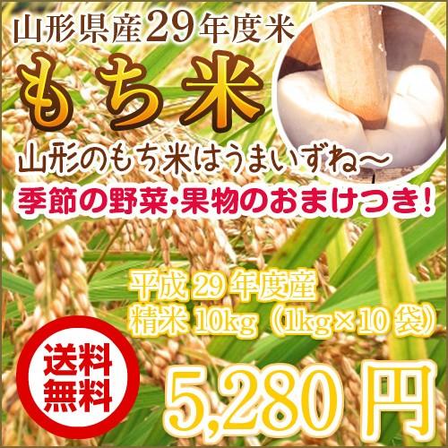 【送料無料】山形県産29年度米「もち米」10kg う...