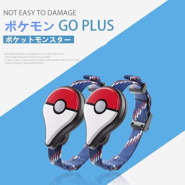 【送料無料】Pokemon GO Plus ポケモンGO Plus ...