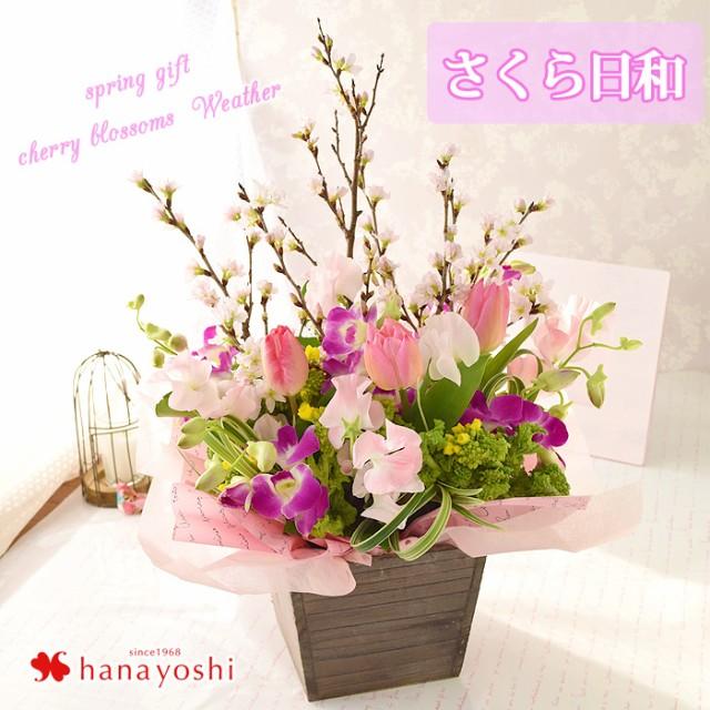 桜と春の花の生花アレンジ『さくら日和』 チュー...