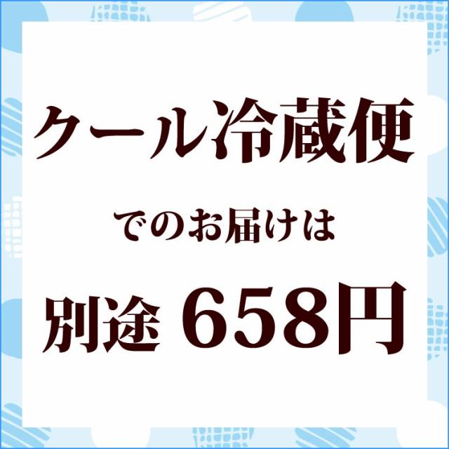 クール冷蔵便でのお届け 送料分【送料】【クール...