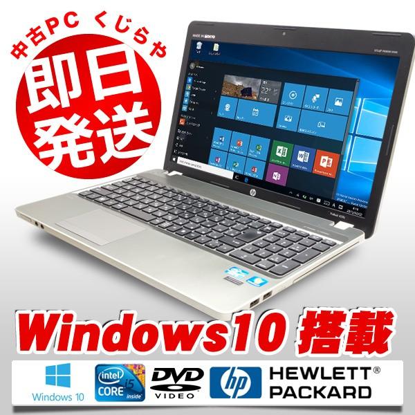 ノートパソコン 中古 HP ProBook 4530s Core i5 4...