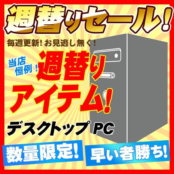 週替わりセール デスクトップパソコン 中古 Core ...