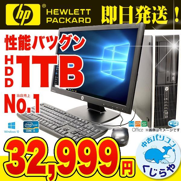 デスクトップパソコン 中古 今だけ第3世代i5&大...