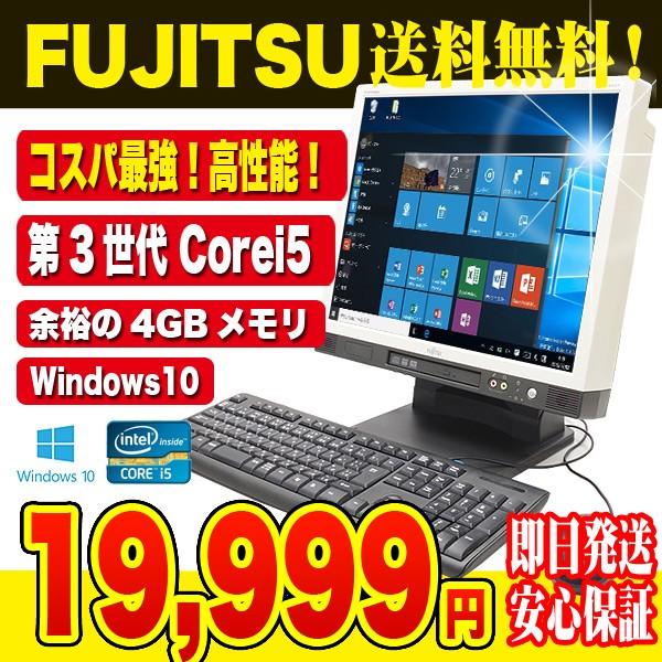 デスクトップパソコン 中古 富士通 ESPRIMO K553/...