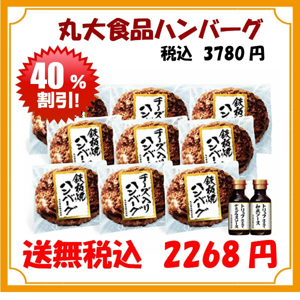 ★40%OFF/送料無料/丸大鉄板焼きハンバーグ/...