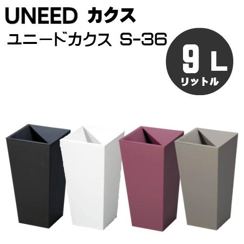 UNEED ユニード カクス S-36 9リットルタイプ(9...