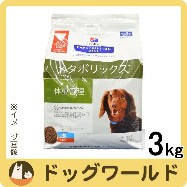ヒルズ 犬用 メタボリックス 小粒 ドライ 3kg