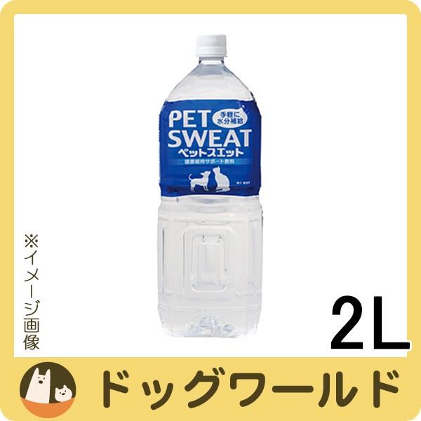 アース・ペット ペットスエット 愛犬・愛猫用 2L