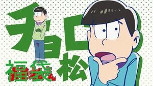 おそ松さん福袋 ¥6000相当(チョロ松)