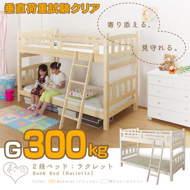 激安★2段ベッド 耐荷重300kg 二段ベッド Raclett...