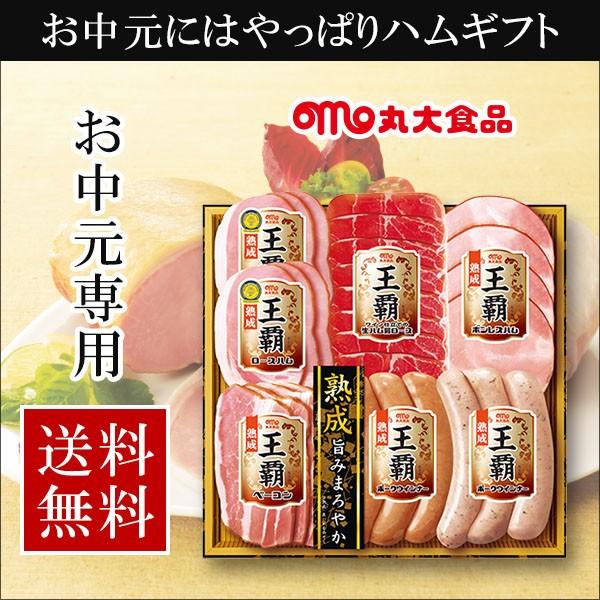 【お中元専用・送料無料】丸大ハムギフト MO-300 ...