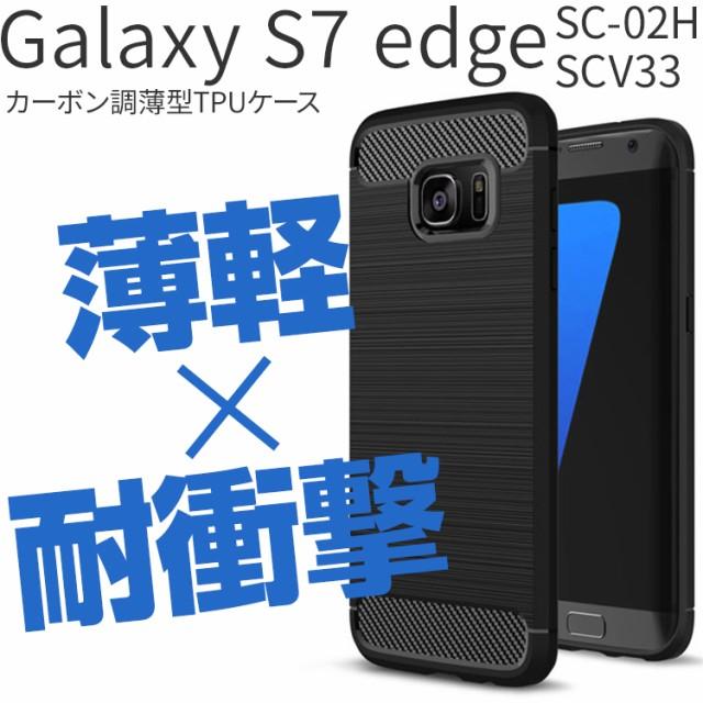 Galaxy S7 edge SC-02H/SCV33 カーボン調TPUケー...