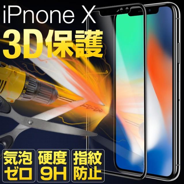 iPhoneX カラー強化ガラス保護フィルム