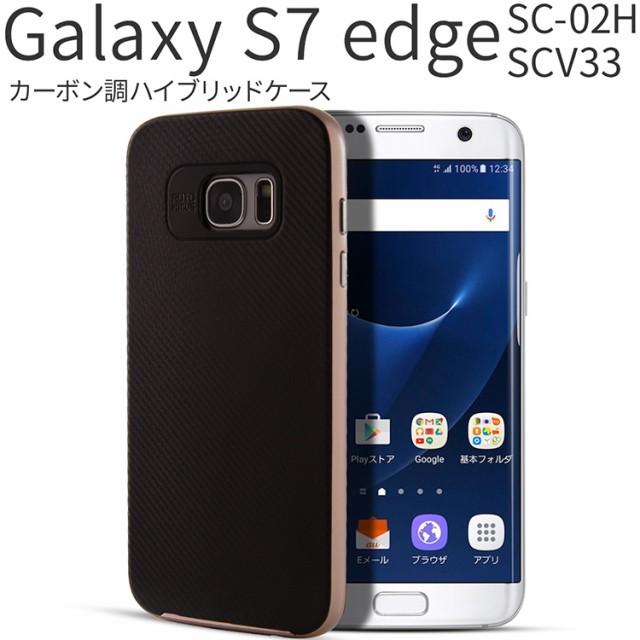 Galaxy S7 edge SC-02H/SCV33 ハイブリッドケース...