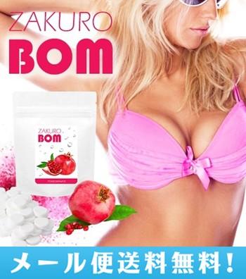 【メール便送料無料】ザクロボム ZAKURO BOM/サプ...