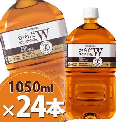 からだすこやか茶W 1050ml PET 2ケース24本【送料...
