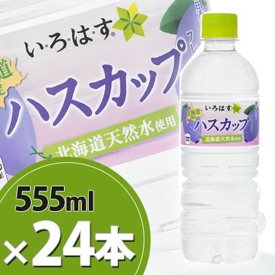 【メーカー直送・代引不可】い・ろ・は・す ハス...
