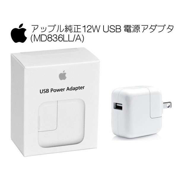 【Apple国内正規品】USB 電源アダプタ 12W  MD836...