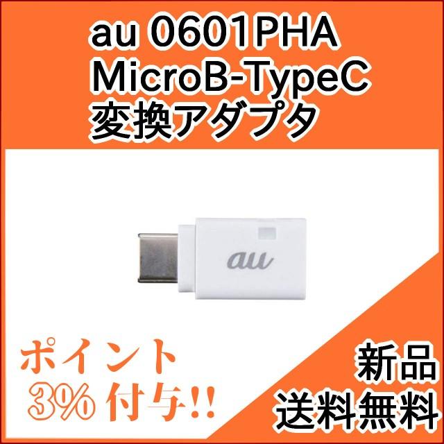 【au純正品】MicroB - TypeC 変換 アダプタ 0601P...
