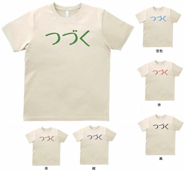 おもしろ Tシャツ つづく サンド MLサイズ