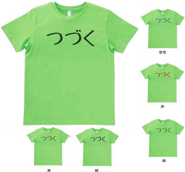 おもしろ Tシャツ つづく ライトグリーン ML...
