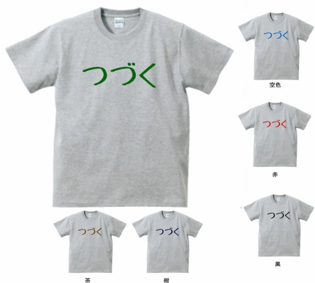 おもしろ Tシャツ つづく グレー MLサイズ