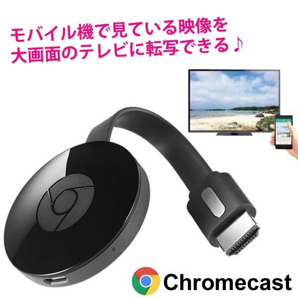 定形外送料無料(代引き不可) グーグル google chromecast クロムキャスト2 TVに接続 HDMI ストリーミング 携帯の映像を写せる