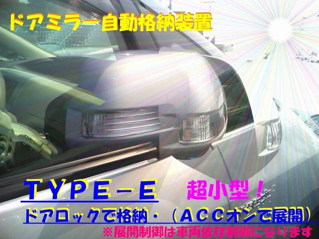 ドアミラー 自動格納装置 シエンタ適合(TYPE-E...