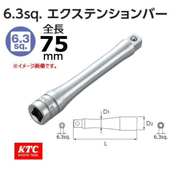 KTC 1/4 6.3sp. エクステンションバー BE2-075
