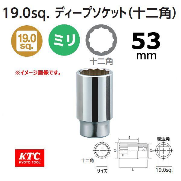 KTC 3/4-19.0sp.  ディープ ソケット B45-53