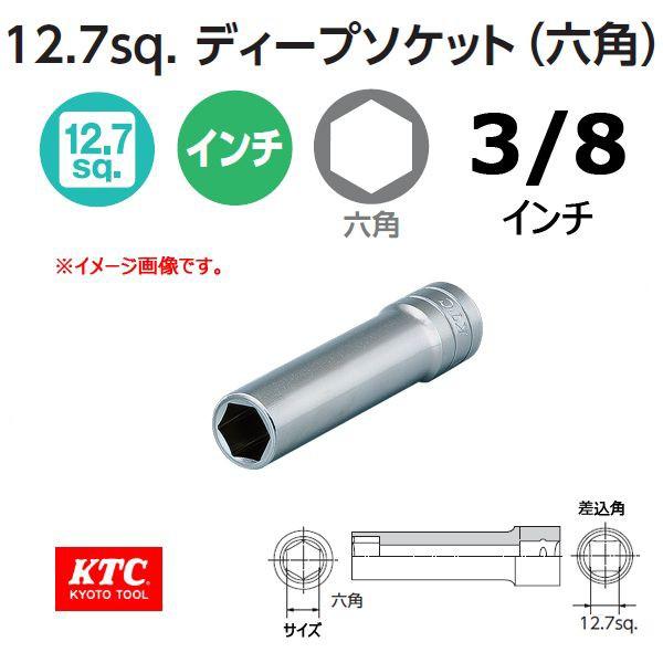 KTC 1/2-12.7sp. インチディープソケット 六角  B...