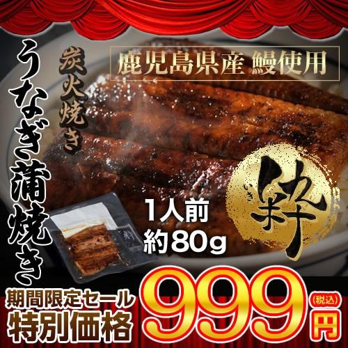 <期間限定999円セール>鹿児島県産鰻使用 炭火...