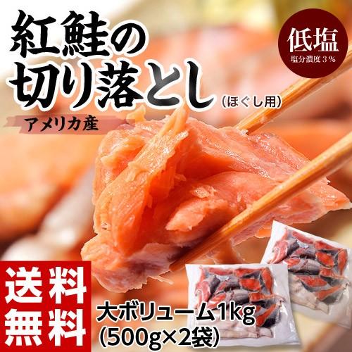 《送料無料》アメリカ産「紅鮭切り落とし」 500g...