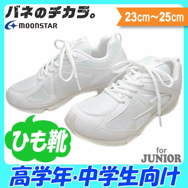 室内 運動靴|通販 , Wowma!(ワウマ)