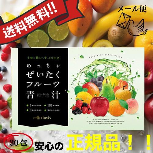 【送料無料】 めっちゃぜいたくフルーツ青汁 30包...