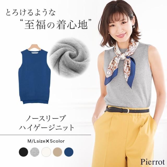 【アウトレットセール】Pierrot(ピエロ)★★★プ...