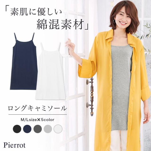 Pierrot(ピエロ)★★★ロングキャミソールインナ...