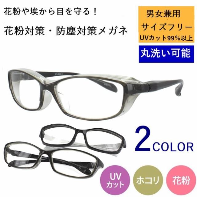 花粉症 メガネ 花粉症用 メガネ おしゃれ メンズ ...
