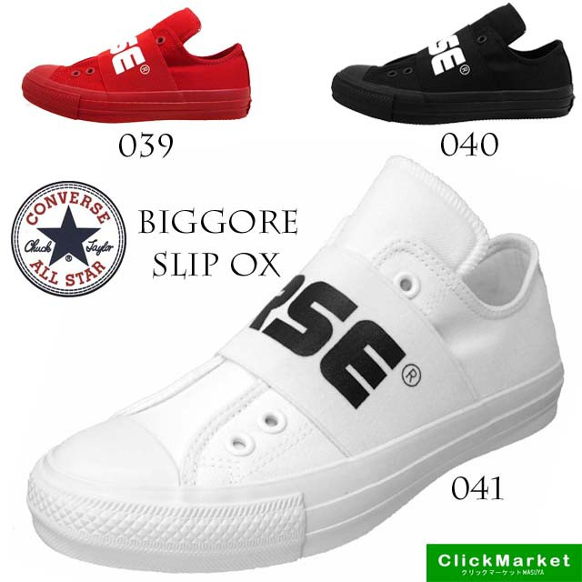 コンバース ALL STAR 100 BIGGORE SLIP OX オール...