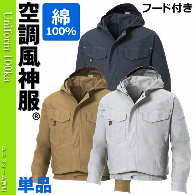 空調服(服のみ) フード付き 綿100% 長袖ブ...