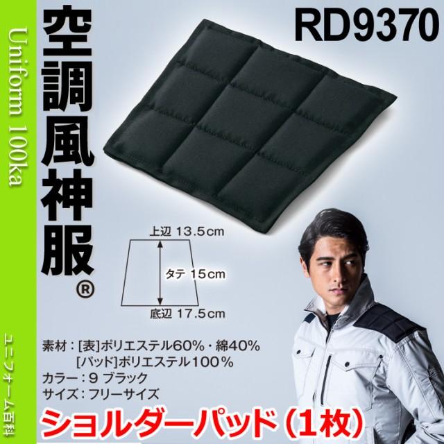 空調風神服 黒パッド 肩パッド  RD9370