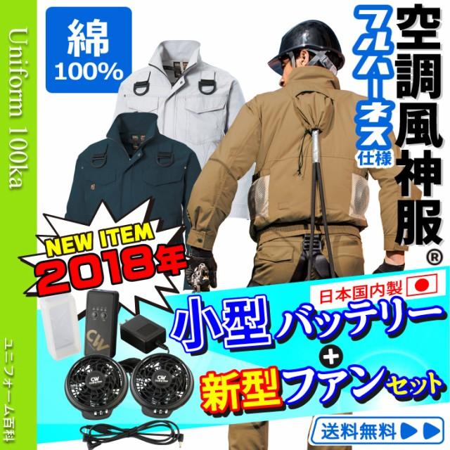 空調服空調風神服フルセット(2018年新型小型リチ...