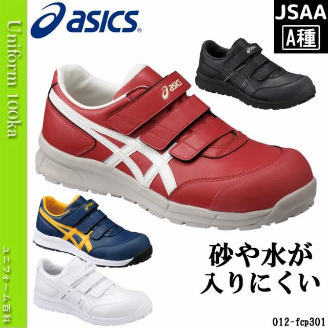 asics[アシックス]安全靴【ウィンジョブCP301)...