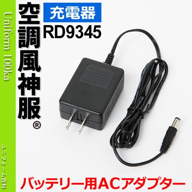 空調服 充電器 RD9345