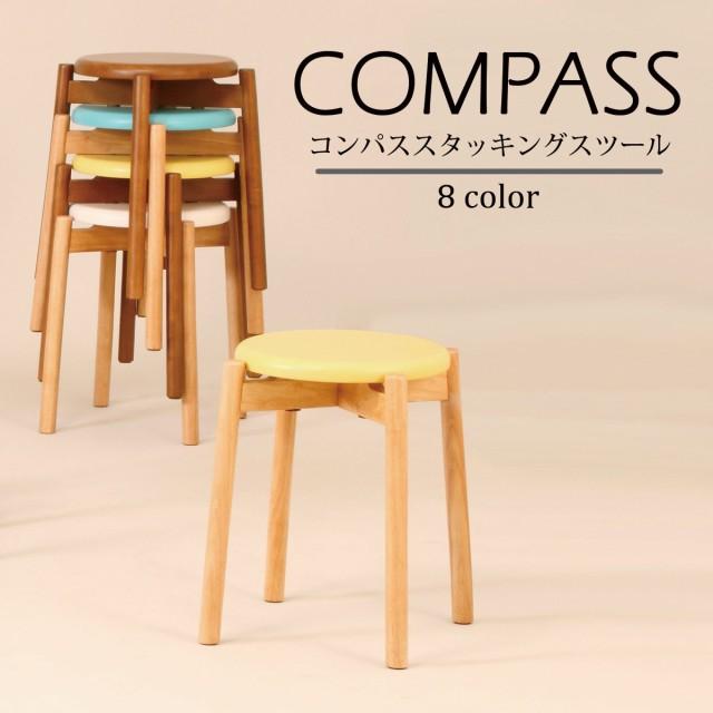 コンパス 木製スタッキングスツール COMPASS 送...