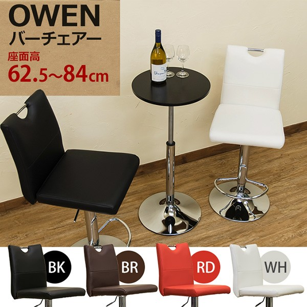 OWEN バーチェア BK/BR/RD/WH 送料無料